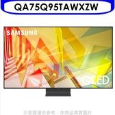 回函贈《結帳打8折》三星【QA75Q95TAWXZW】75吋QLED直下式4K電視