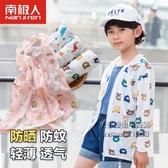 兒童防曬衣男童防紫外線小童防曬服寶寶女童外套夏季薄款輕薄透氣【小艾新品】