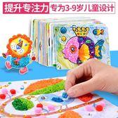 幼兒園兒童手工制作材料包DIY創意紙盤揉紙搓紙畫粘紙畫寶寶玩具【快速出貨八折優惠】