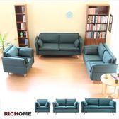 【RICHOME】❤CH1133❤《Bokkusu沙發組(1+2+3)》沙發 布沙發 沙發組