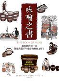 味噌之書(45週年暢銷新裝版):你吃到的每一口都蘊藏著千年發酵的極致之秘