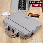 筆記本電腦包適用聯想拯救者r7000p華惠普戰66四代小新13女單肩 極簡雜貨