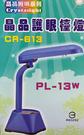 13W護眼檯燈 CR-613
