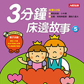 3分鐘床邊故事 (5) (更新版)  (OS小舖)