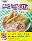 (二手書)這些湯徹底改變了我(2):媽媽˙孩子的營養煲湯