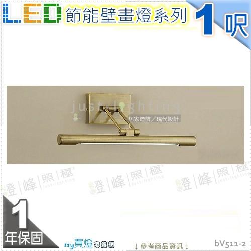 【壁燈】LED.1呎 壁畫燈.鏡台燈。金屬鍍青古銅。可上下微調光線角度【燈峰照極】#bV511-2