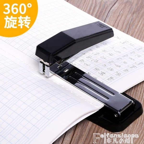 訂書機可旋轉訂書機學生用訂書器大號加厚釘書機標準型多功能辦公用品 貝芙莉