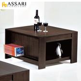 ASSARI-倫恩胡桃小茶几(寬70x深70x高47cm)