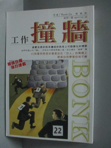 【書寶二手書T8/投資_KPB】工作撞牆Bonk_林婉如