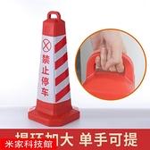 反光錐 橡膠路障錐路錐雪糕桶禁止停車警示牌樁反光塑料交通筒錐桶方錐形 米家WJ