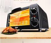 烘培人專屬格蘭仕烤箱家用 小烤箱烘焙多功能全自動小型迷你電烤箱蛋糕考箱igo  酷男精品館
