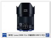 Zeiss 蔡司 Loxia 2.4/25 25mm F2.4 手動對焦 SONY E卡口 E接環 (公司貨)