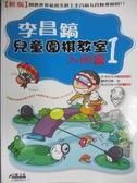 【書寶二手書T3/嗜好_XCH】李昌鎬兒童圍棋教室1(入門篇)_李昌鎬