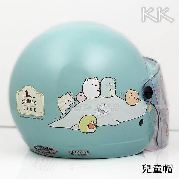 KK 童帽 角落小夥伴5 藍綠 兒童安全帽|23番 San-X 正版授權 角落生物
