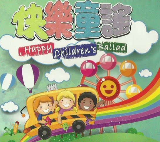 快樂童謠 CD (購潮8)