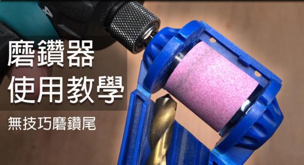 特製盒裝 orx磨鑽器 磨鑽尾器 磨鑽頭器 電鑽簡易磨鑽頭器 鑽頭鑽尾研磨幾 磨鑽機 台灣製「正版」