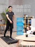 跑步機 有品WalkingPad小型走步機折疊家用款 非平板跑步機室內健身 LX 博世旗艦