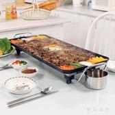 220V電燒烤爐家用無煙燒烤電烤盤烤肉機鍋韓式不粘烤魚鐵板燒架 QQ29367『東京衣社』