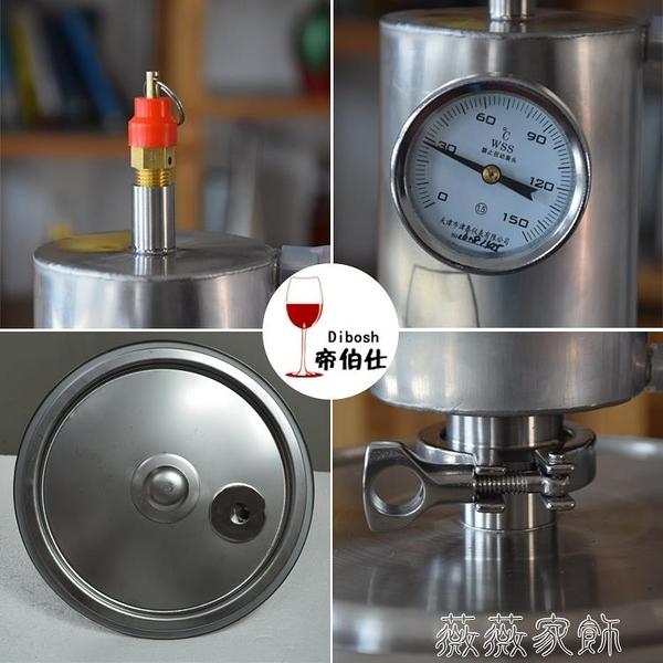 釀酒機 家用精油純露提取機器小型釀酒機白酒設備蒸餾器中 提取 源治良品