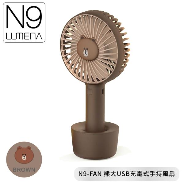 【N9 LUMENA N9-FAN《熊大》USB充電式手持風扇】 N9-FAN/USB風扇/小風扇/外出風扇