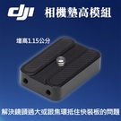 【如影 Ronin-SC 相機墊高模組】穩定器 DJI 大疆 墊高座 增高墊 原廠配件 適用 Ronin-S SC