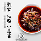 柳丁愛☆日式手作 劉家和風小魚醬190ml台灣製造【A617】 油辣味道清淡不死鹹 真味就是淡