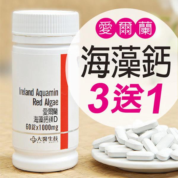 愛爾蘭海藻鈣鎂D-60錠/罐-大醫生技 (買3罐送1罐、買6罐送3罐)