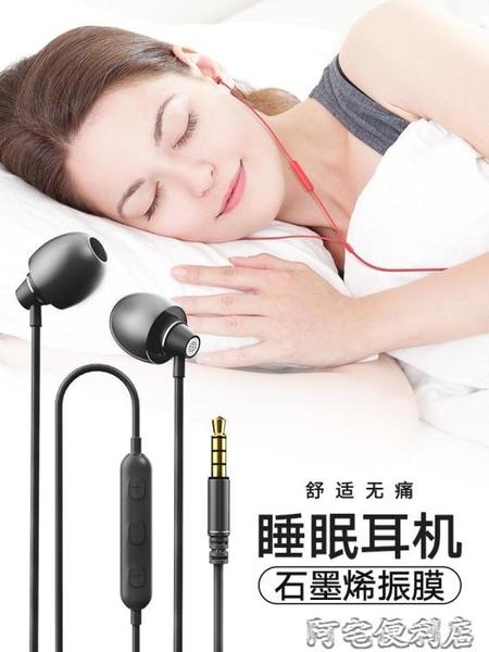 石墨烯amsr可以帶著睡覺的睡眠耳機側睡不壓耳睡覺入耳式專用有線 交換禮物