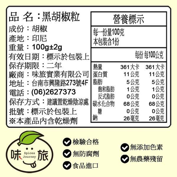 【味旅嚴選】|黑胡椒粒|100g