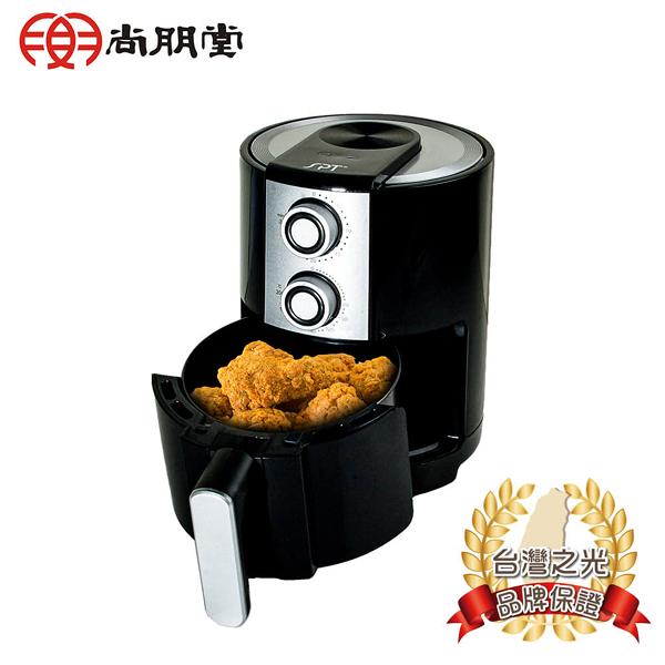 尚朋堂1.8L健康免油氣炸鍋SO-B180(免運費)