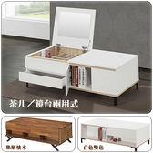 【水晶晶家具/傢俱首選】茉莉4 尺白色雙色多功能掀式大茶几~~雙色可選~~JF8270-1