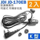 JDI JD-170EB 耳道式 入耳式 對講機用 耳機麥克風 耳麥 台灣製造 K型 JD170EB【2入】
