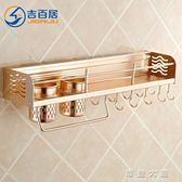 吉百居 太空鋁廚房置物架壁掛 收納架刀架調味調料架子 用品用具