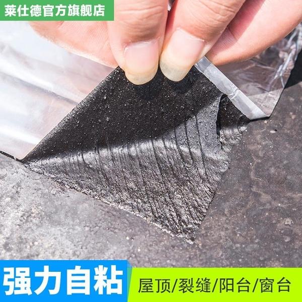 樓頂屋頂防水補漏材料SBS瀝青自粘防水隔熱捲材強力止漏膠帶貼 店慶降價
