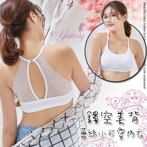 性感內衣 情趣睡衣 鏤空美背挖洞蕾絲造型小可愛內衣﹝白﹞【538491】