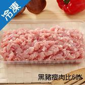 【台灣黑豬】絞肉(500G ± 5%/ 盒)(60%瘦肉)【愛買冷凍】