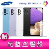 分期0利率 三星 SAMSUNG Galaxy A32 5G (6G/128G) 6.5 吋 豆豆機 四主鏡頭 智慧手機 贈『氣墊空壓殼*1』