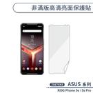 ASUS ROG Phone 5s / 5s Pro 非滿版高清亮面保護貼 保護膜 螢幕貼 螢幕保護貼 軟膜 不碎邊