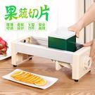 降價兩天-商用廚房切片機手動土豆片切片器檸檬水果切片神器家用果蔬切菜器