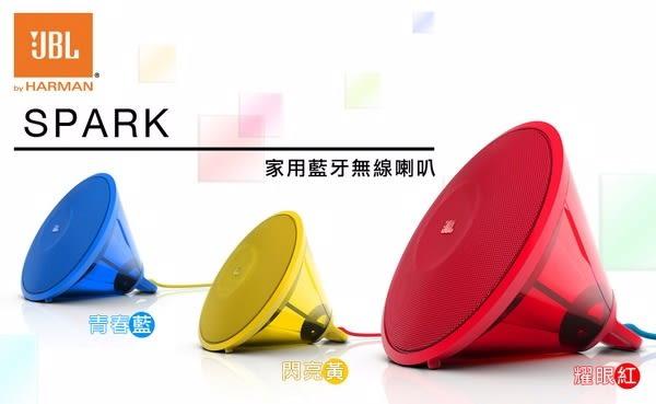 經典數位~JBL SPARK 可壁掛式藍芽無線喇叭