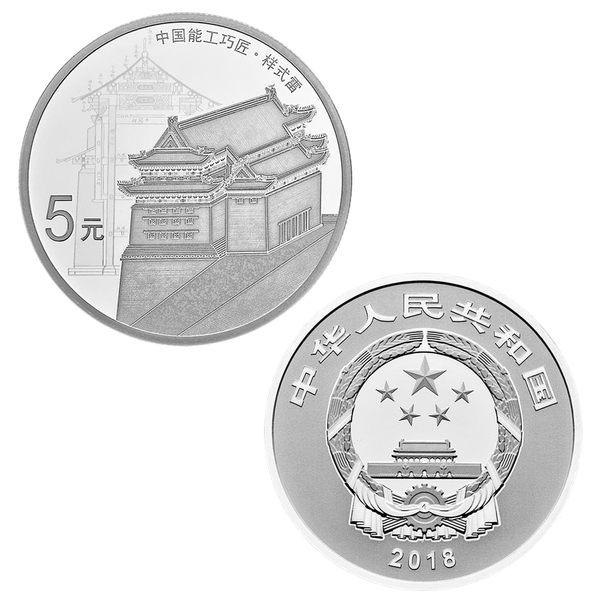 【台灣大洋金幣】2018年中國能工巧匠圓形金銀紀念幣(第1組)15克銀