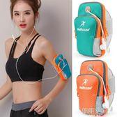 跑步手機臂包健身裝備運動手臂包男女5.5寸蘋果手機臂袋臂套腕包