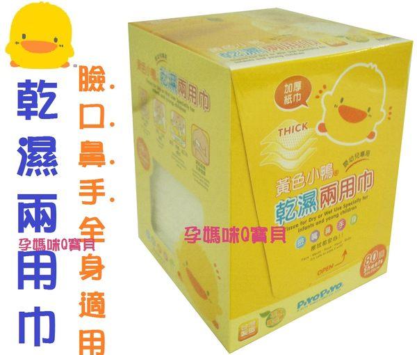 台灣製黃色小鴨乾濕兩用巾-80張