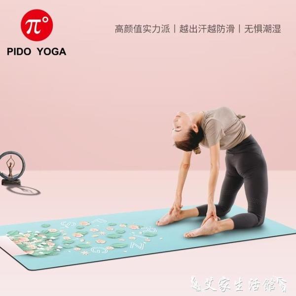 瑜伽鋪巾派度瑜伽墊便攜鋪巾薄毯初學者防滑加寬tpe瑜珈健身地墊子家用  lx【618 購物】