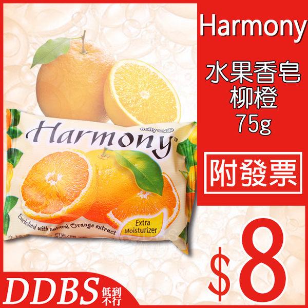 Harmony 水果香皂 75g 柳橙 單個8元下標區 (青蘋果/葡萄/草莓/檸檬/柳橙/萊姆)【DDBS】