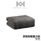 美國MERRYLIFE 舒壓助眠重力毯 灰色