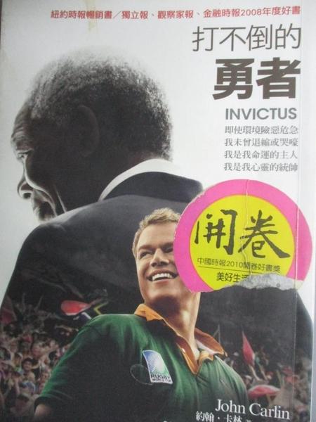 【書寶二手書T4/翻譯小說_IPW】打不倒的勇者_黃逸華, 約翰.卡林