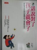 【書寶二手書T3/親子_HSB】話說對了孩子就會了_蕭雲菁, 杉山美奈子