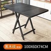 餐桌 家用小戶型免安裝折疊餐桌長方形四六人出租屋吃飯桌子簡易鐵架桌【幸福小屋】