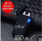 打火機USB雙電弧打火機充電個性防風男士創意激光電子點煙器 數碼人生